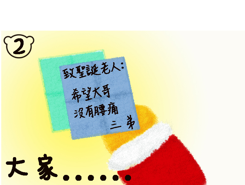 聖誕節禮物3