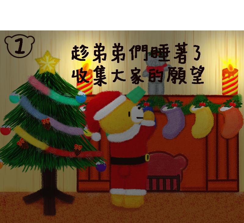 聖誕節禮物2