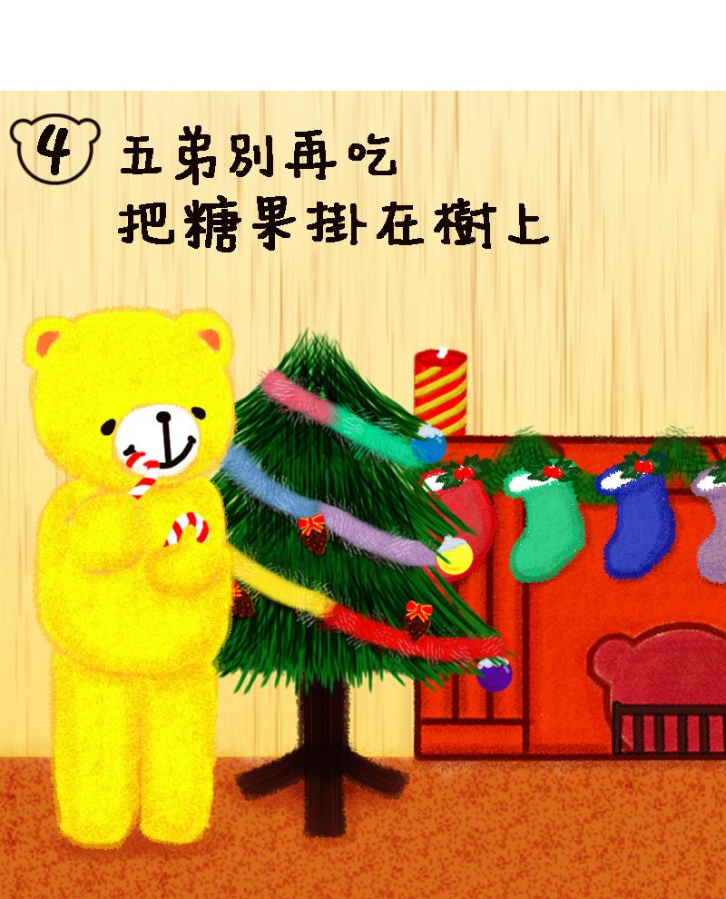 佈置聖誕樹4