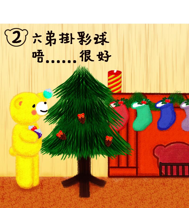 佈置聖誕樹2