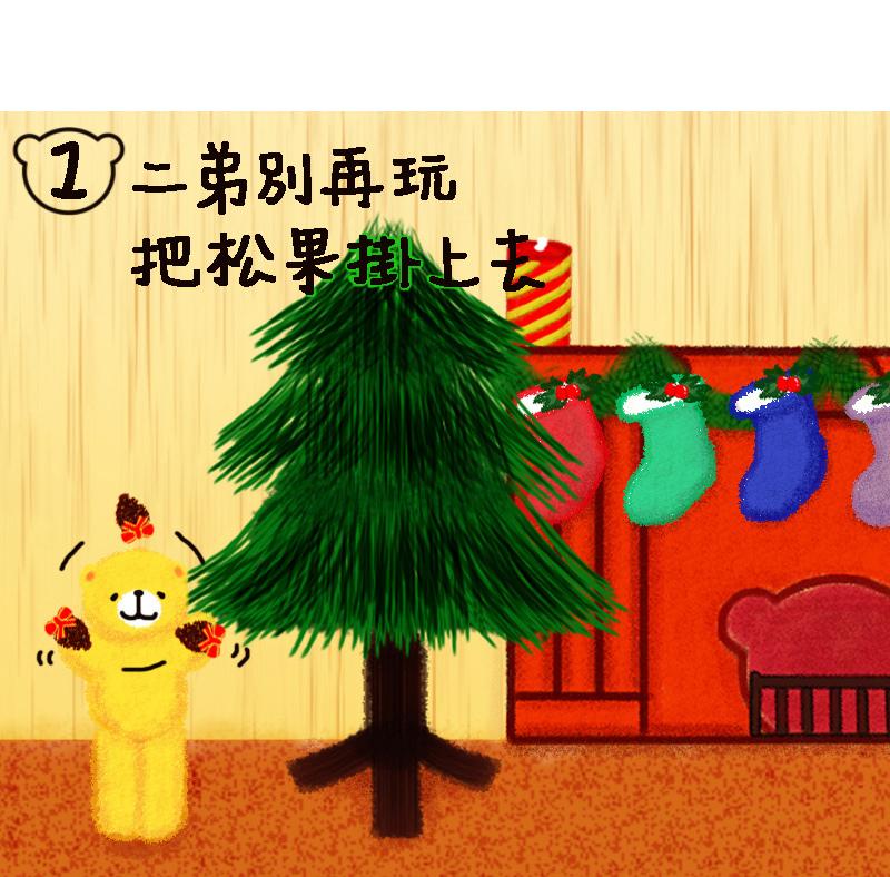 佈置聖誕樹1