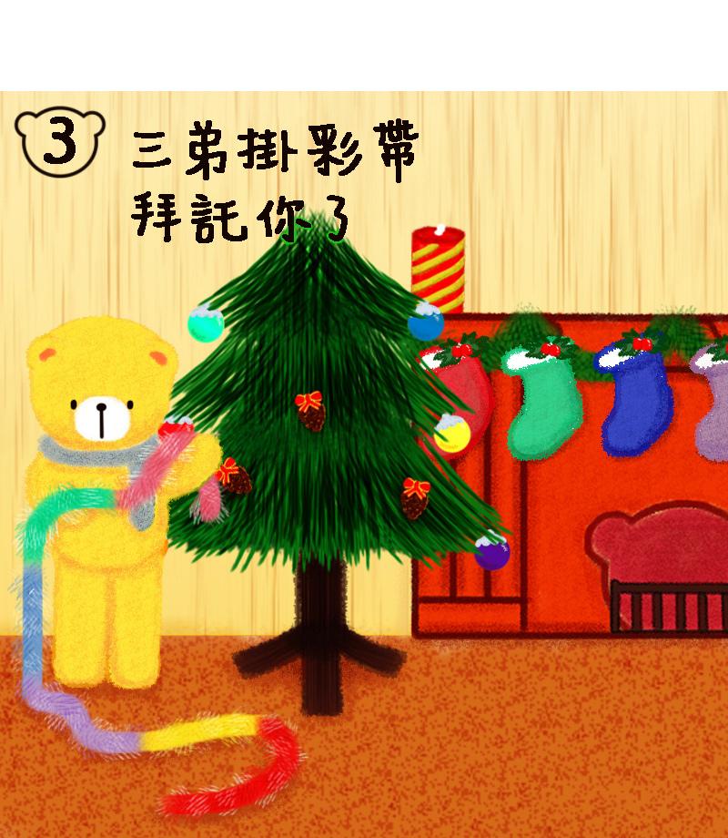 佈置聖誕樹3
