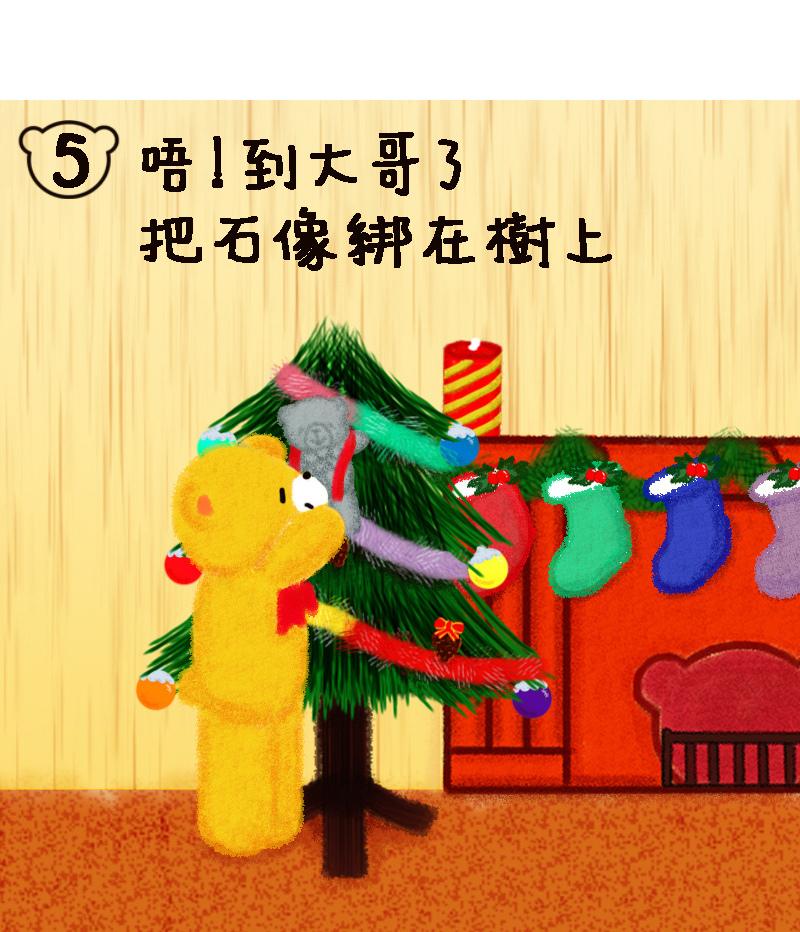 佈置聖誕樹5