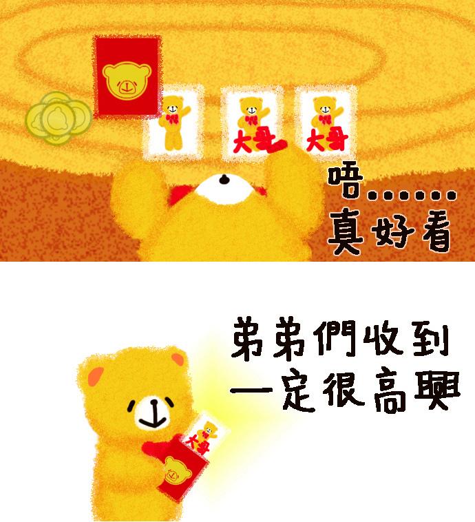 熊熊賀羊年(大)1-1