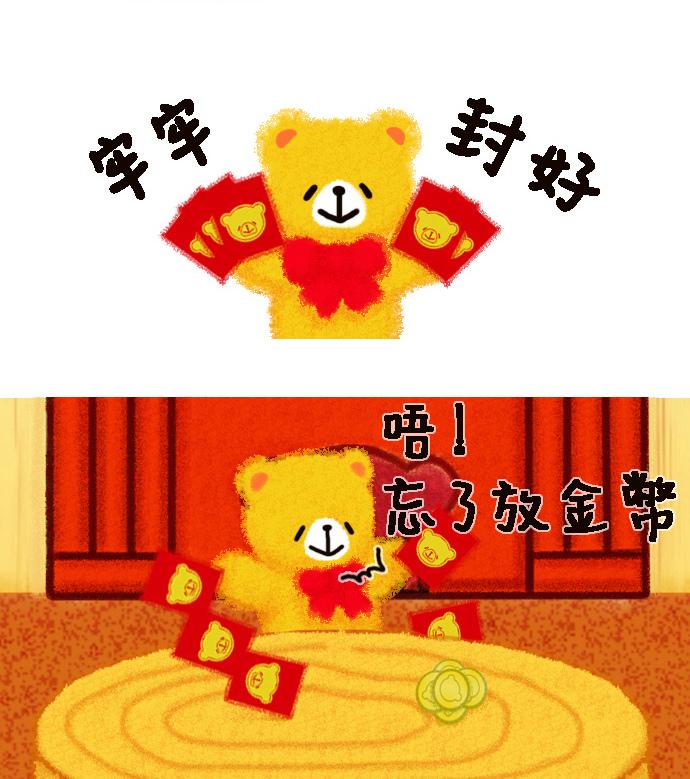 熊熊賀羊年(大)1-2