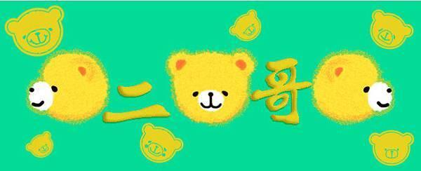 熊熊賀羊年(二)