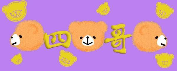 熊熊賀羊年(四)