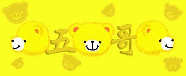熊熊賀羊年(五)
