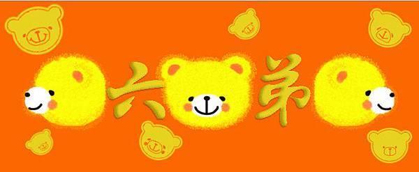 熊熊賀羊年(六)