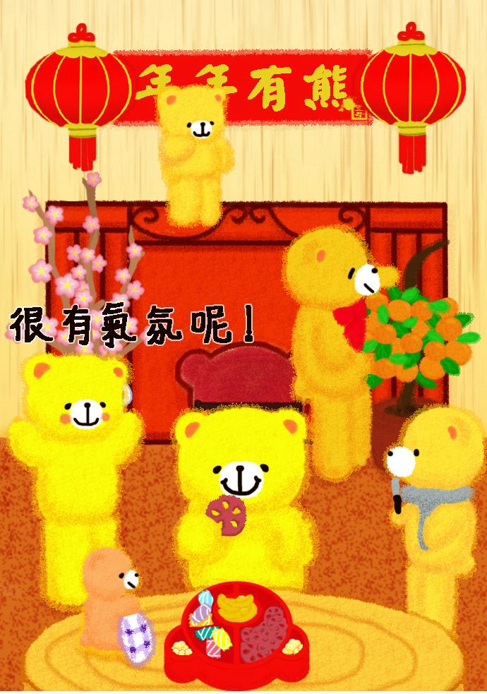 熊熊賀羊年(七)7-1