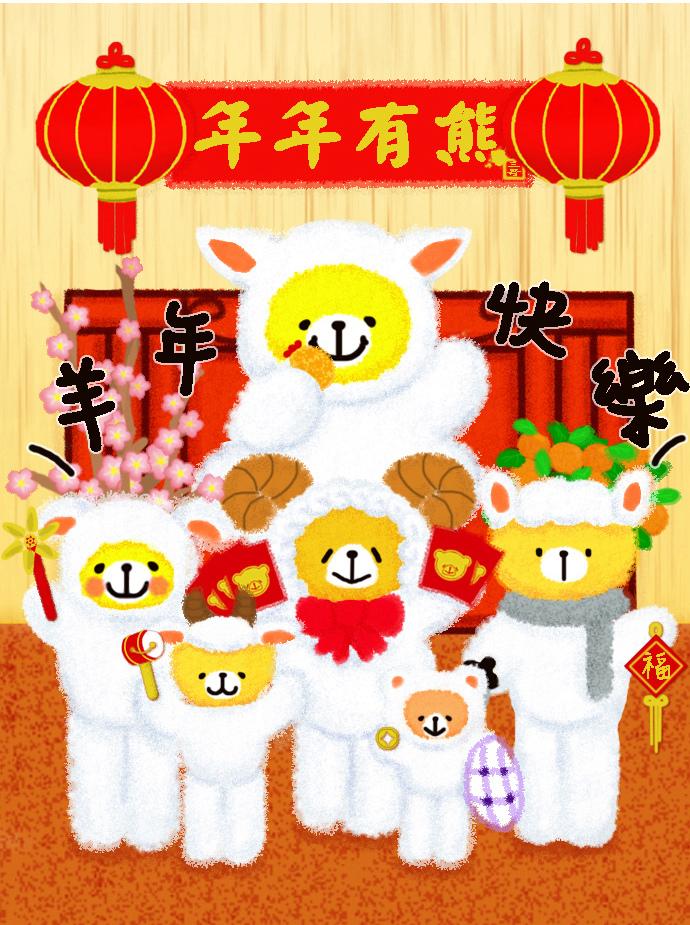 熊熊賀羊年(七)7-3