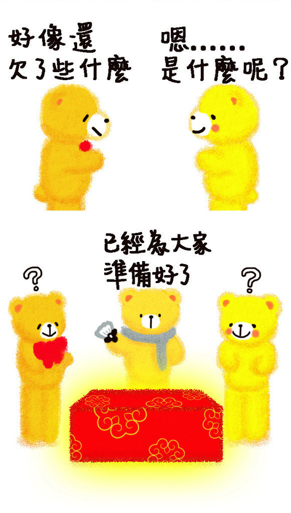 熊熊賀羊年(七)7-2