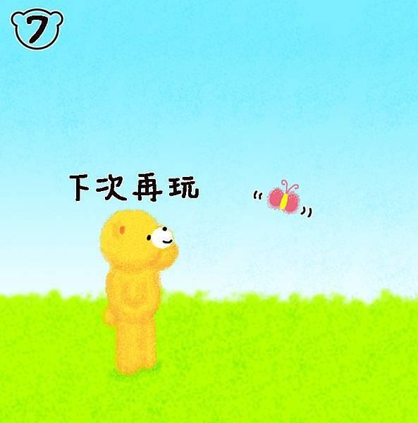 二哥撲蝴蝶7