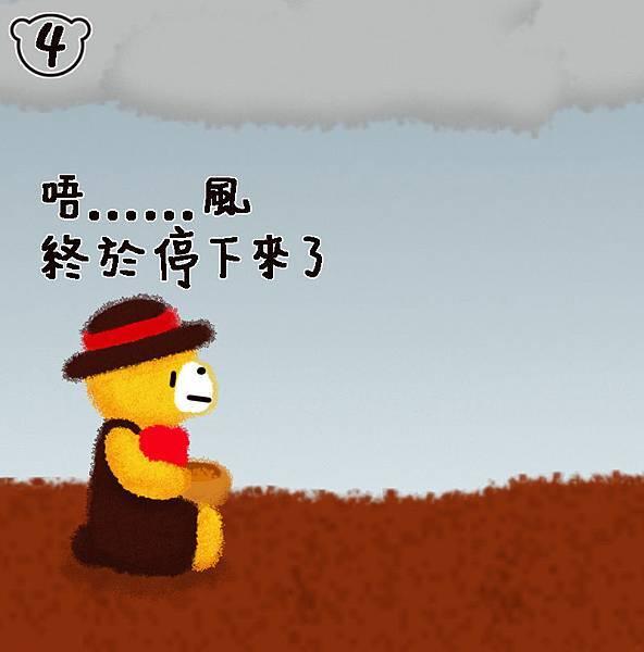 大哥撒種子4