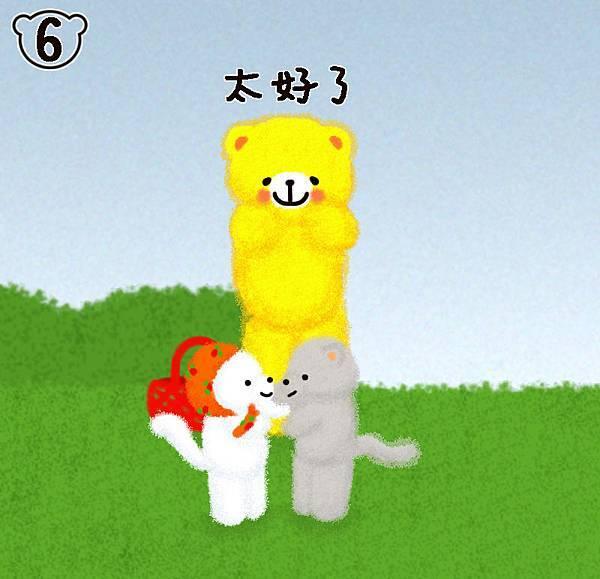 六弟與貓貓6