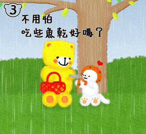 六弟與貓貓3