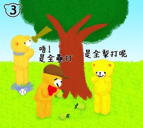 熊熊打棒球3