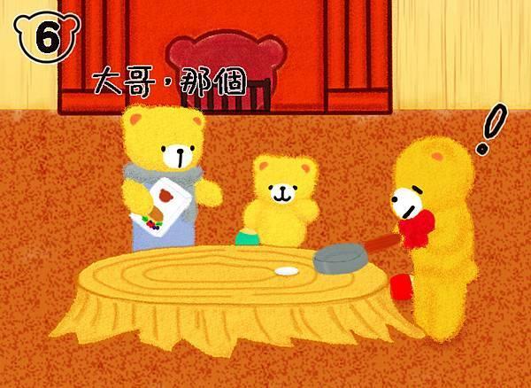 熊熊乒乓球4