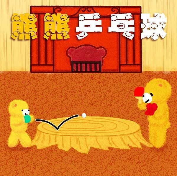 熊熊乒乓球