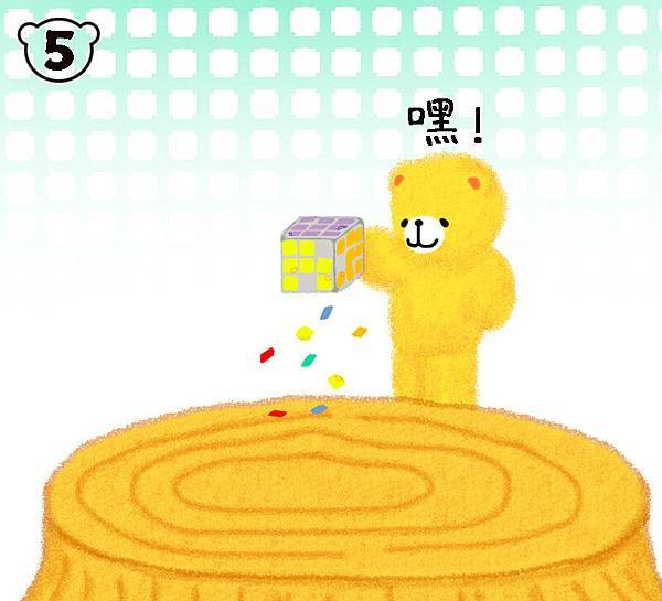 扭扭魔方塊4