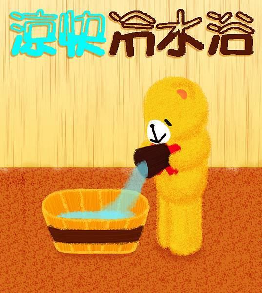 涼快冷水浴