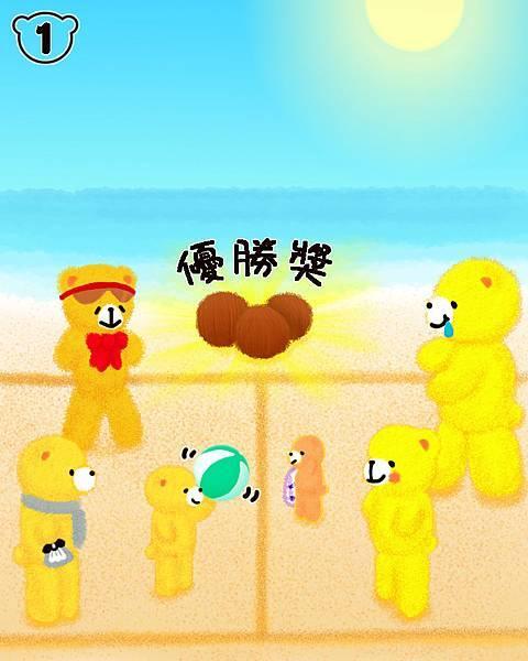 海灘遊玩篇-4