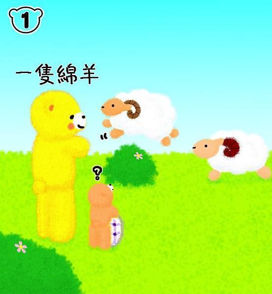 一起數綿羊1