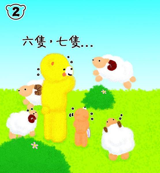 一起數綿羊2