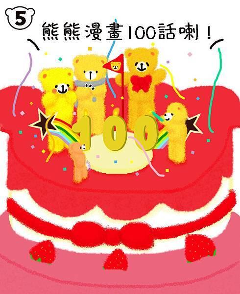 慶祝一百話5