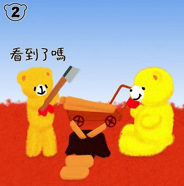 砍柴的故事2