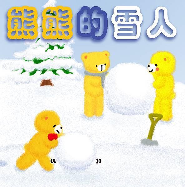 熊熊的雪人