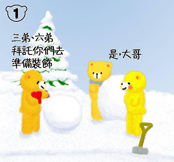 熊熊的雪人1