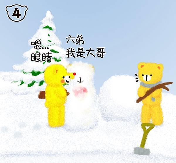 熊熊的雪人4