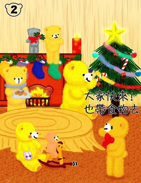 聖誕節派對2.jpg