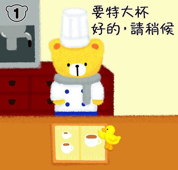熊熊咖啡屋2-1.jpg