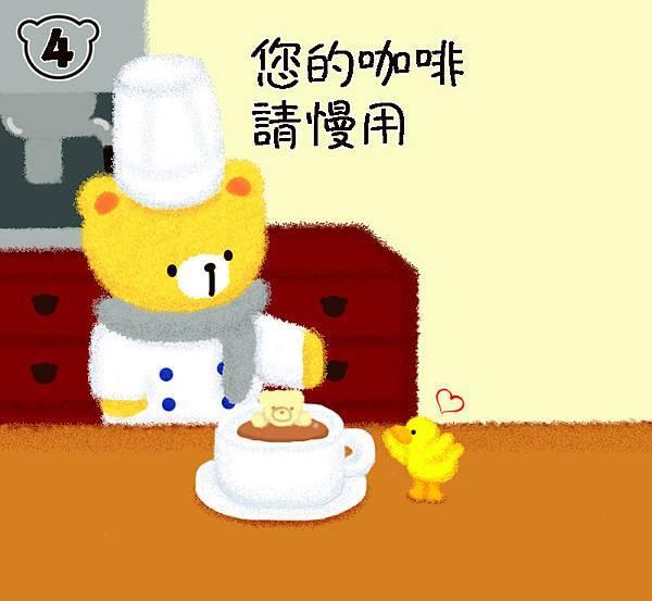 熊熊咖啡屋2-3.jpg