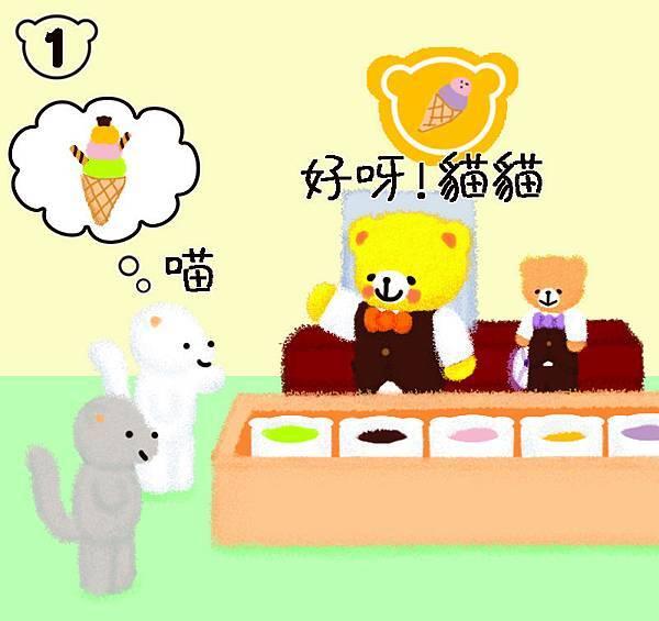 熊熊咖啡屋4-1.jpg