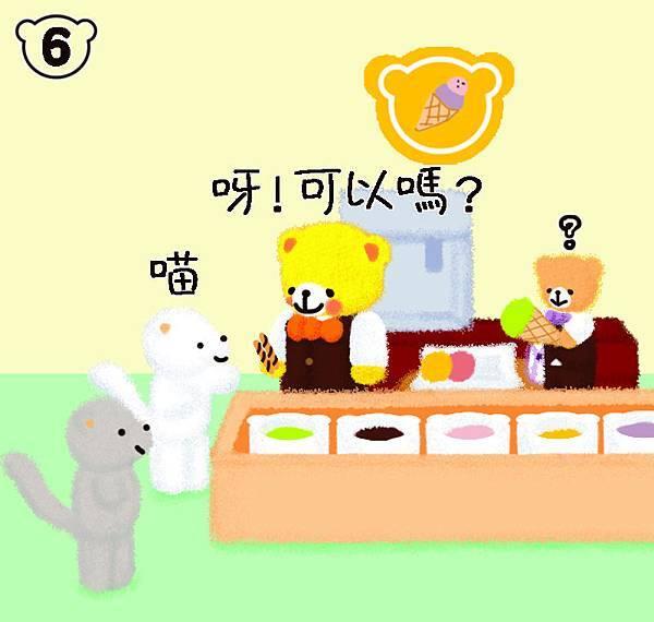熊熊咖啡屋4-4.jpg