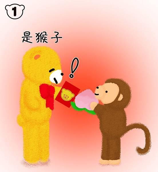 猴子來拜年1