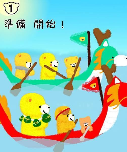 端午賽龍舟1