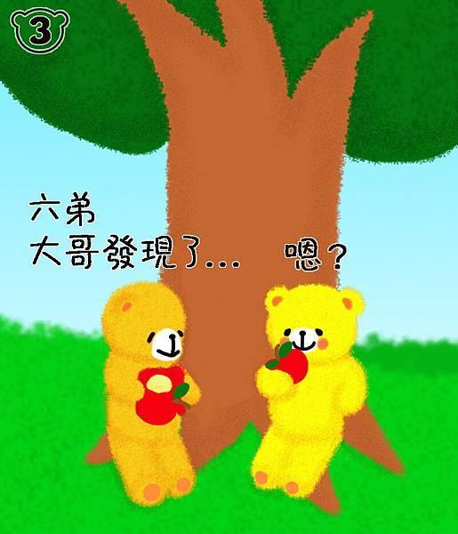 蘋果的發現2