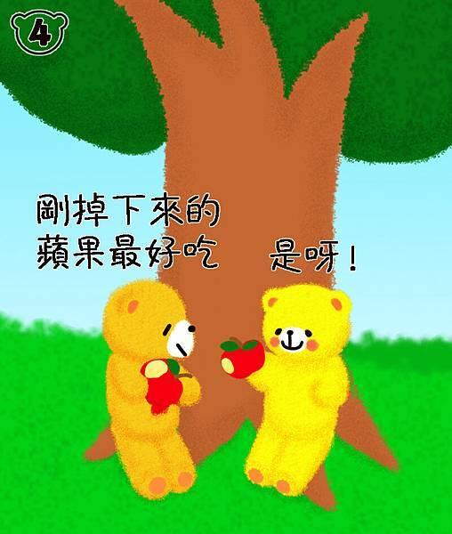 蘋果的發現3