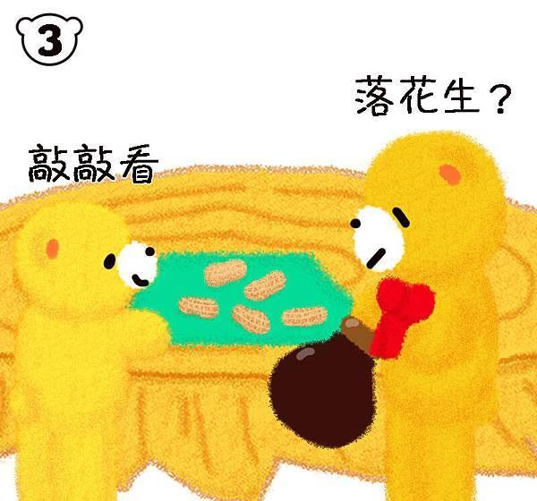蜂蜜的罐子2