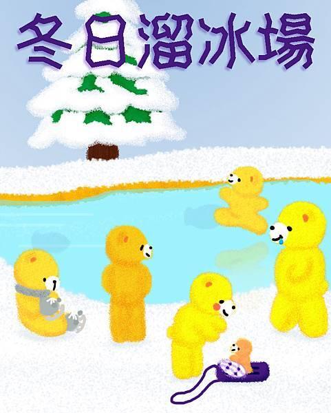 冬日溜冰場