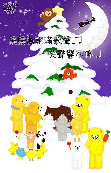 聖誕大合唱4