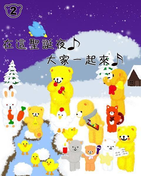 聖誕大合唱2