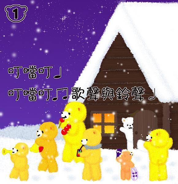 聖誕大合唱1