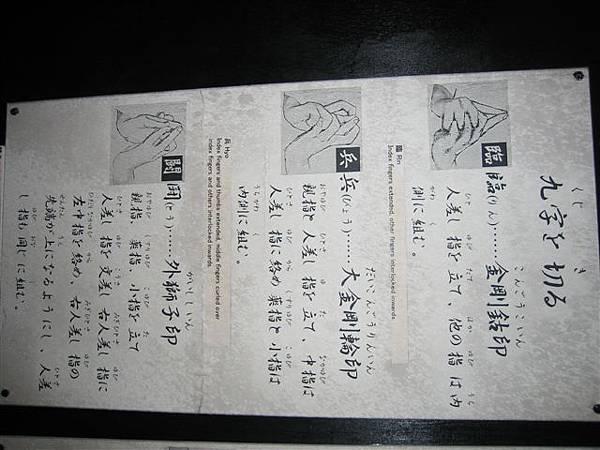 IMG_2663 臨兵?.JP