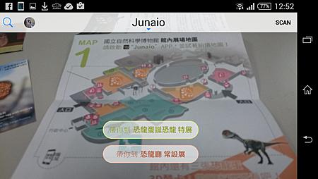 恐龍蛋特展的地圖有AR功能