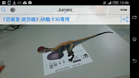 恐龍蛋特展的小卡片也有AR功能,太迷人了這隻偷蛋龍~
